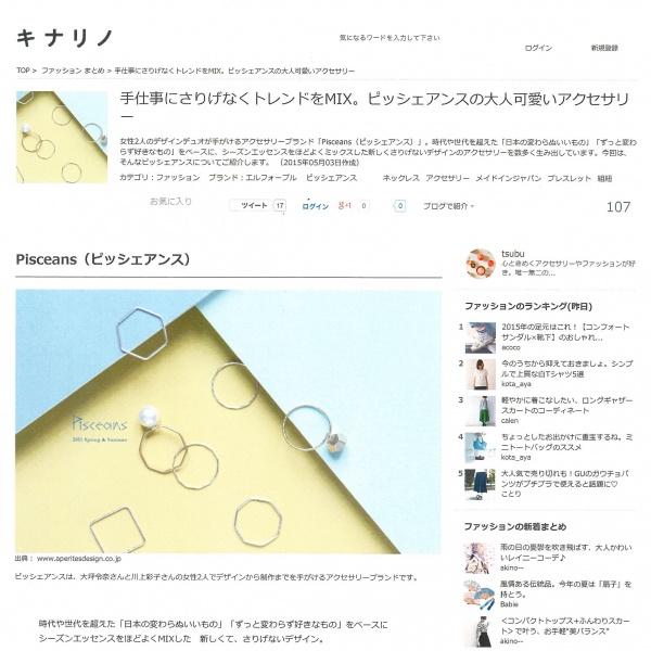 20150511114713305_0001-のコピー-2