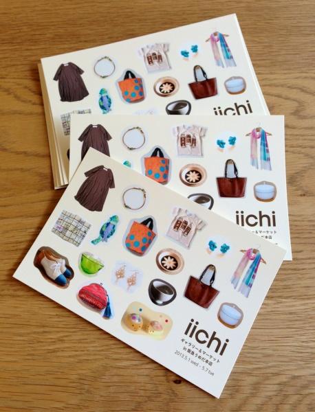 iichi-DM